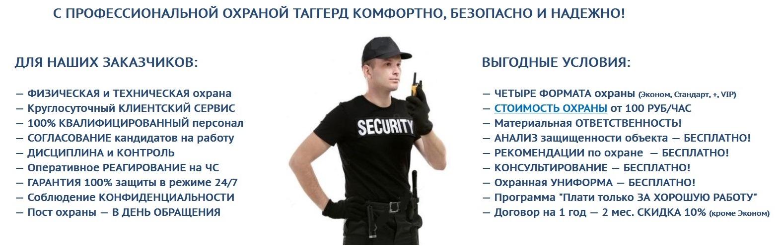 Охранники в ночной клуб а кафе вакансий бармен фитнес клубах москвы